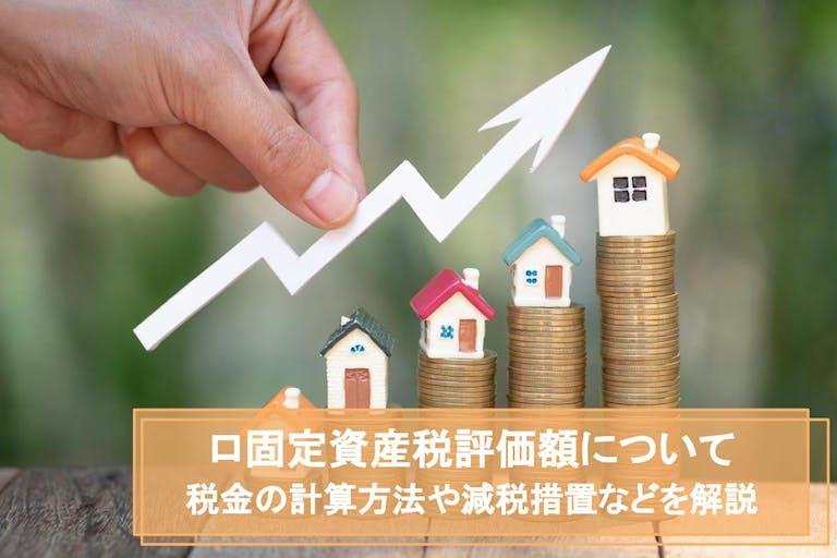 固定資産税評価額について 税金の計算方法や減税措置などを解説