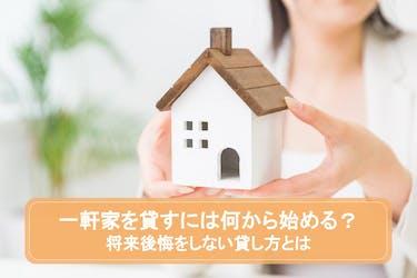 一軒家を貸したい人必見!賃貸の手順と5つの注意点!