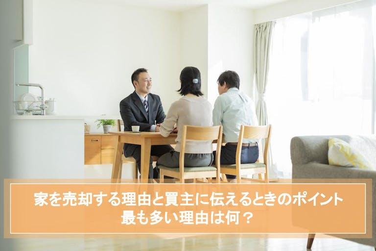 家売却の理由は買主に伝えるべき?ネガティブな理由を伝える際のコツ