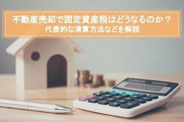 不動産売却で固定資産税はどうなるのか?代表的な清算方法などを解説