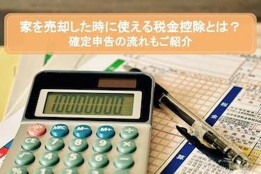 家を売却した時に使える税金控除とは?確定申告の流れも紹介