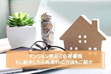 マンション売却に必要な書類と入手方法を解説(チェックリスト付き)