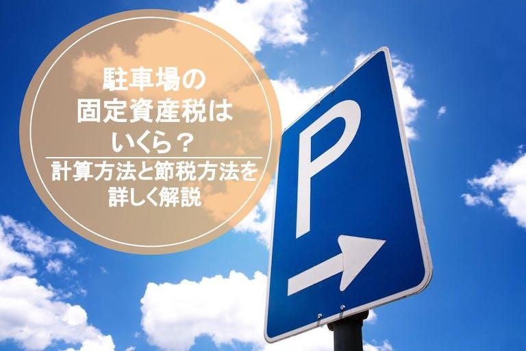 駐車場の固定資産税はいくら?計算方法と節税方法を詳しく解説