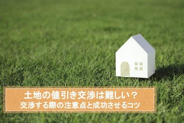 土地の値引き交渉は難しい?交渉する際の注意点と成功させるコツ