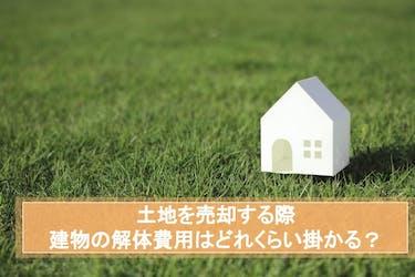 土地売却の解体費用の相場は?損しない税金の注意点