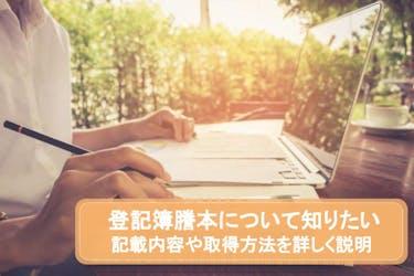 登記簿謄本について知りたい|記載内容や取得方法を詳しく説明