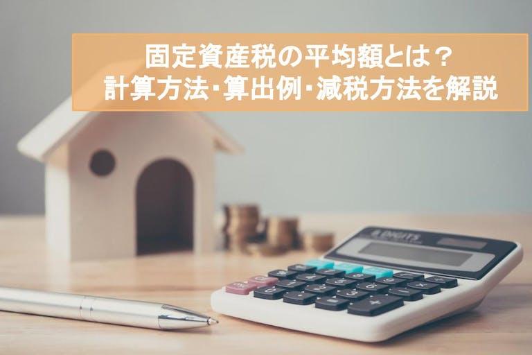 固定資産税の平均額とは?計算方法・算出例・減税方法を解説