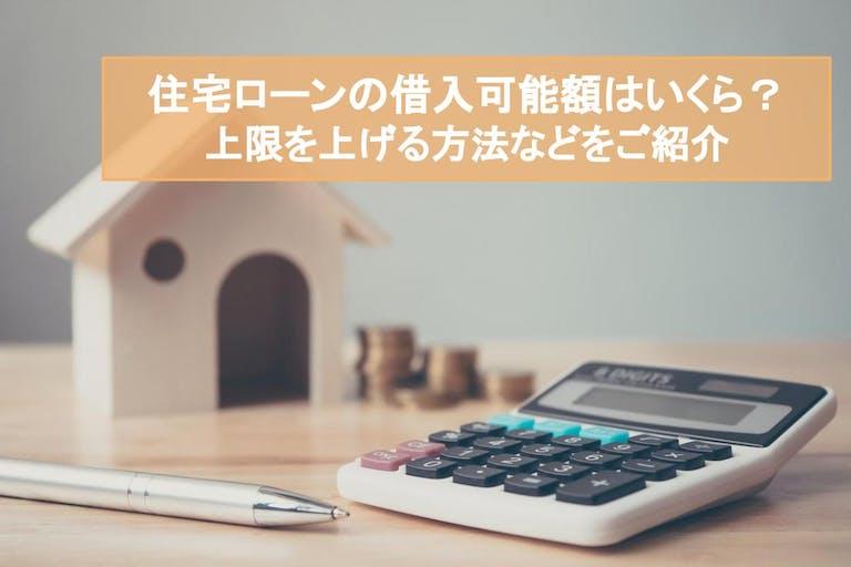 住宅ローンの借入可能額はいくら?上限を上げる方法などをご紹介