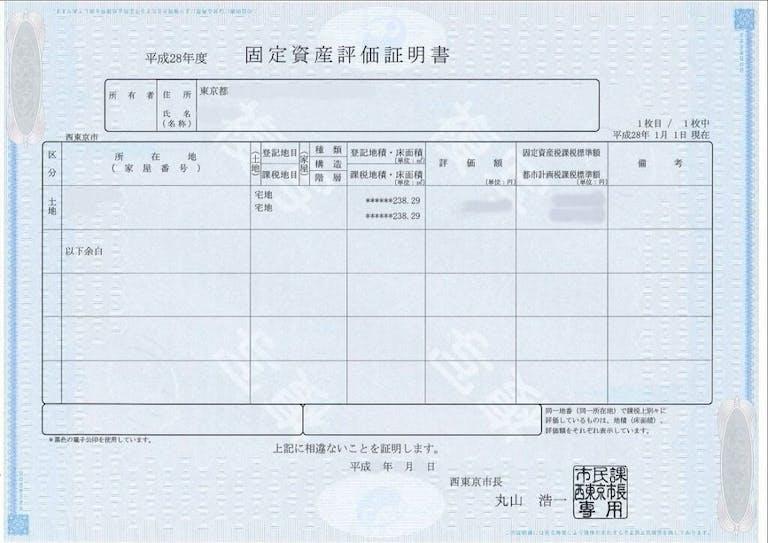 固定資産評価証明書