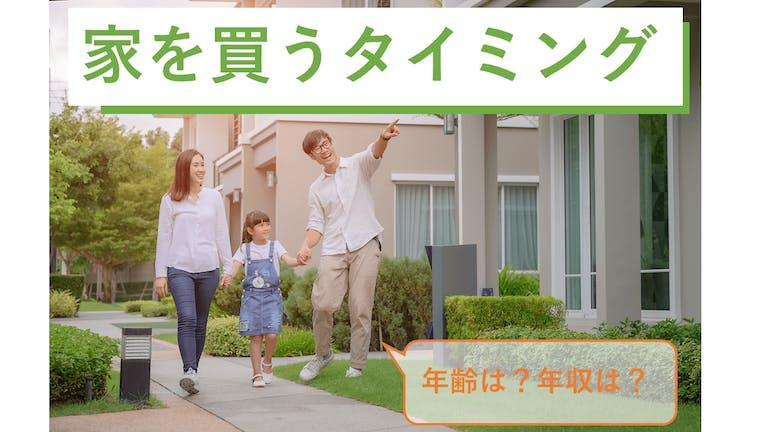 【2021年を予想】家を買うタイミングは今で大丈夫?後悔しない決め方