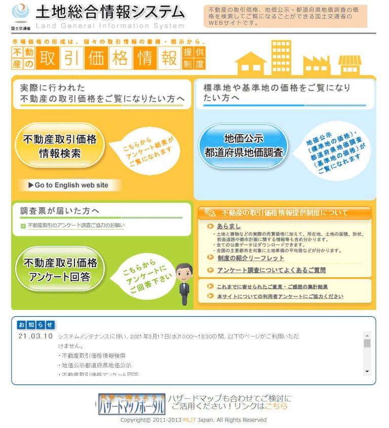 土地情報システムトップページ