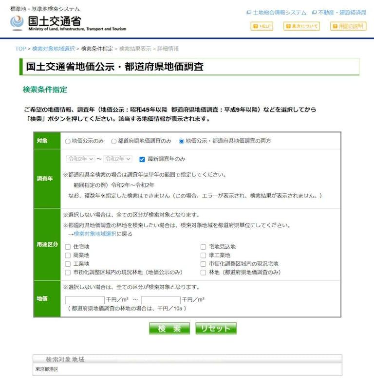土地情報システムの検索条件絞り込みページ