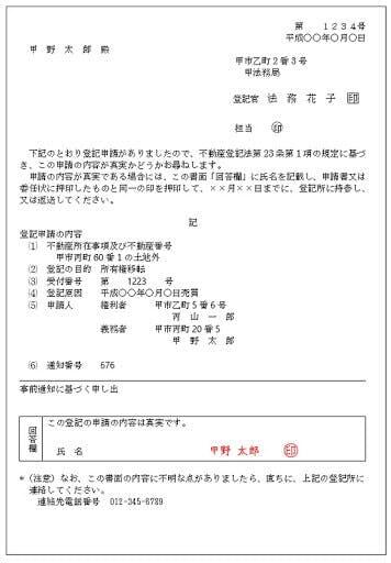 土地権利書 事前通知制度